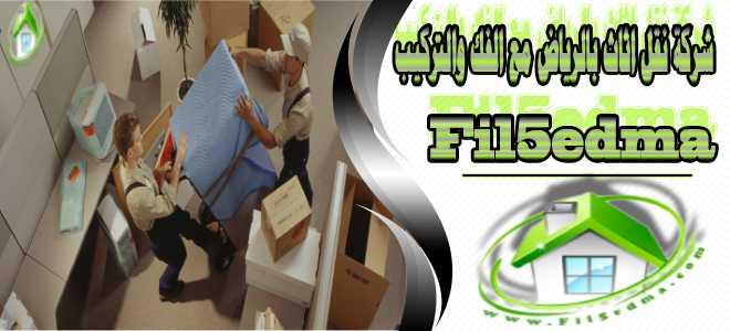شركة نقل اثاث بالرياض مع الفك والتركيب Furniture transfer company in Riyadh with jaw and installation