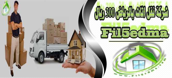 شركة نقل اثاث بالرياض 300 ريال Furniture transfer company in Riyadh 300 SAR
