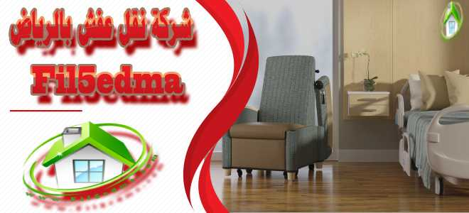 شركة نقل المفروشات بالرياض Furniture transfer company in Riyadh