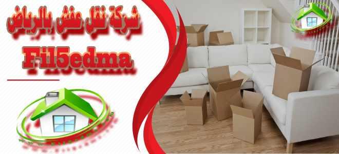 شركة نقل عفش بالرياض Furniture transfer company in Riyadh