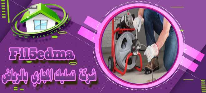 شفط بيارات بالرياض Suction of wells in Riyadh