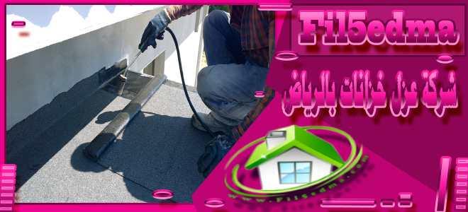 طرق شركة عزل خزانات بالرياض Ways to isolate tanks in Riyadh