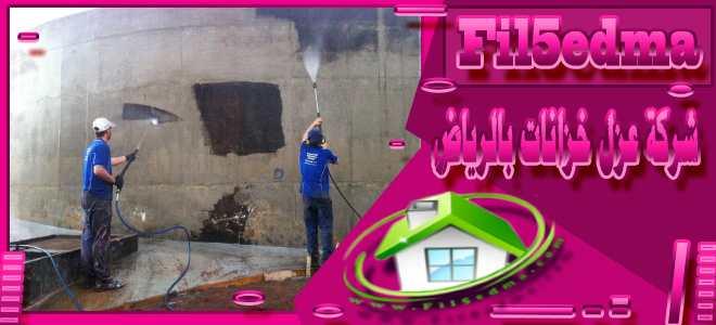 عزل خزانات المياه بالرياض Insulation of water tanks in Riyadh