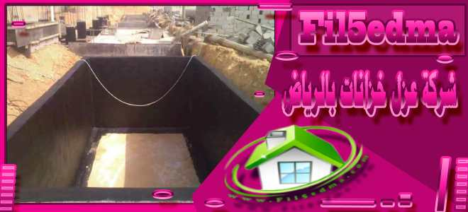 عزل خزانات بالرياض Insulation of tanks in Riyadh