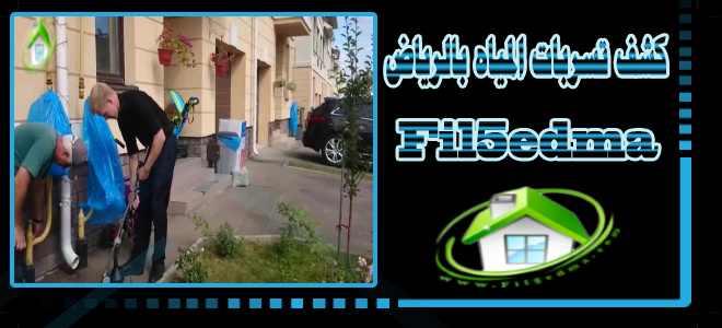 عوامل تميز شركة كشف تسربات المياه بالرياض Factors characterizing the company of detecting water leaks in Riyadh