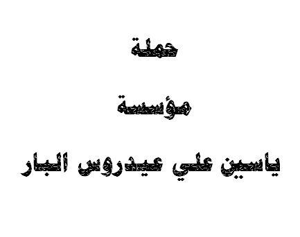 مؤسسة ياسين علي عيدروس البار