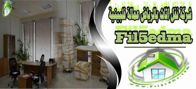 مخازن لحفظ الاثاث بالرياض Stores to keep furniture in Riyadh