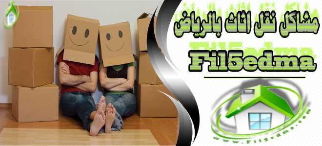 مشاكل نقل اثاث بالرياض Problems of moving furniture in Riyadh