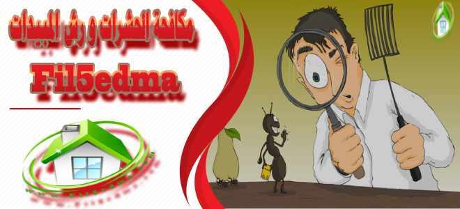 مكافحة الحشرات و رش المبيدات Pest Control and Pesticide Spraying