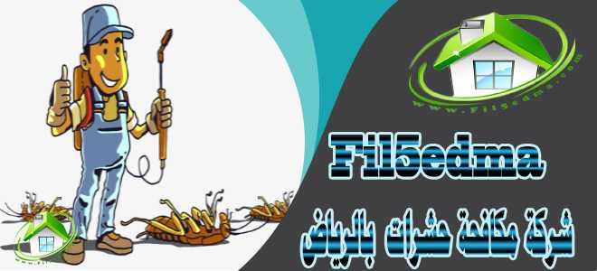 مكافحة حشرات بالرياض / Fighting insects in Riyadh