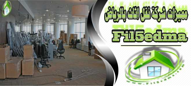 مميزات شركة نقل اثاث بالرياض Characteristics of furniture transfer company in Riyadh