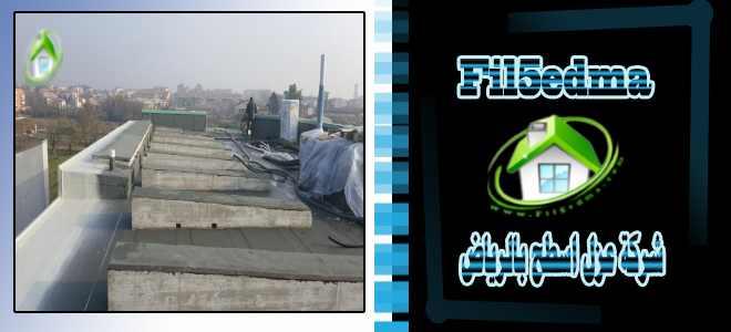 مميزات عزل فوم بالرياض Features of foam insulation in Riyadh