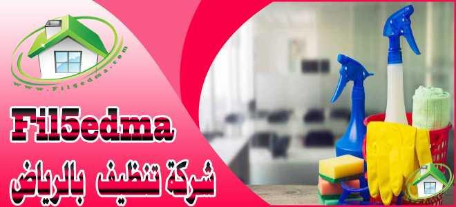 مهام شركة تنظيف منازل بالرياض duties of a house cleaning company in Riyadh