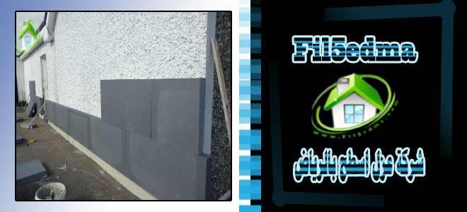 مهام شركة عزل أسطح بالرياض Tasks of Surface Insulation Company in Riyadh