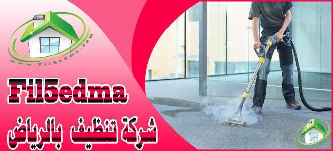 مواد شركة تنظيف منازل بالرياض Company cleaning house in Riyadh