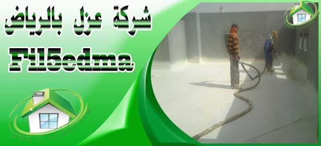 مواد شركة عزل مائي بالرياض Waterproofing Materials Company in Riyadh
