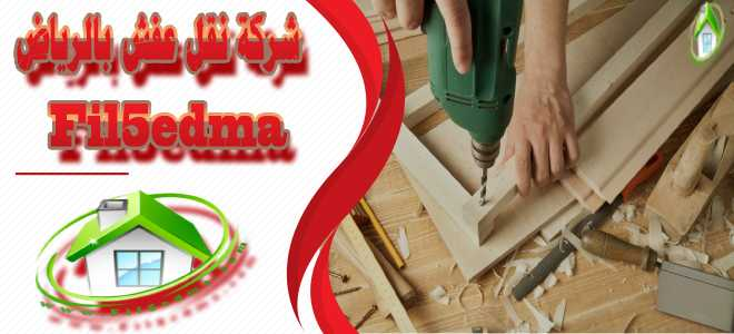 نجارين لفك العفش وتركيبة Carpenters for the dismantling and installation of furniture