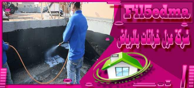 نصائح شركة عزل خزانات بالرياض Tips for isolating tanks in Riyadh Company