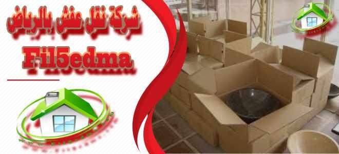 نصائح شركة نقل عفش بالرياض Tips Transfer Company in Riyadh