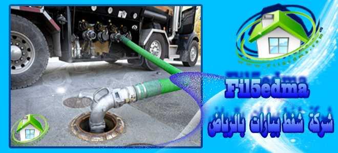 شركة تسليك مجاري بالرياض - Sewage cleaning company in Riyadh
