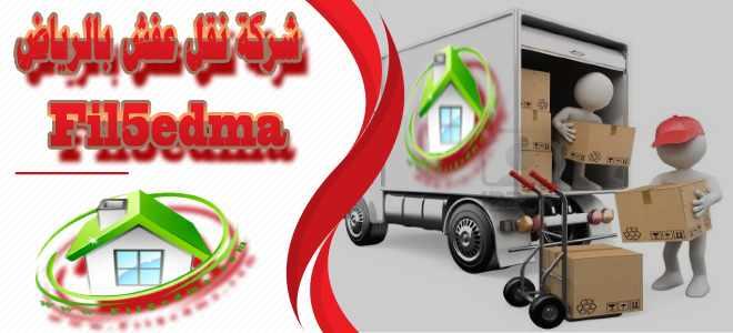 نقل الأثاث Moving furniture