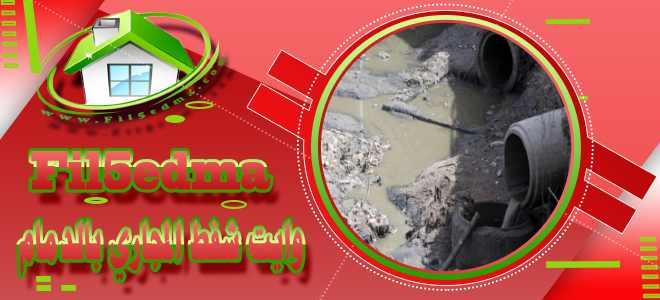 وايت شفط المجاري بالدمام White suction sewer in Dammam
